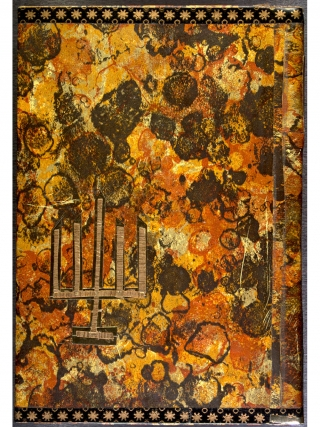 cover of Im sheki'at ha-hamah: shirim, 1900-1906 (At sunset: poems) (Varshah: Tushiyah, 1906).