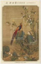 Republic of China - Taiwan souvenir stamp sheet on silk featuring golden pheasant, 2015.